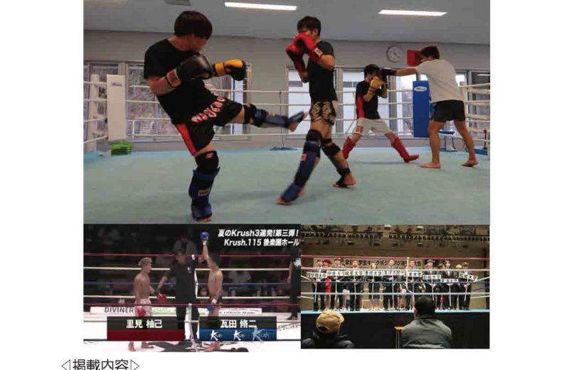 2020年度拓大キックボクシング部OB会 活動及び現状報告書
